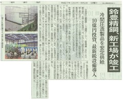 2015.06.02_鉄鋼新聞
