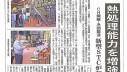20160902_鉄鋼新聞